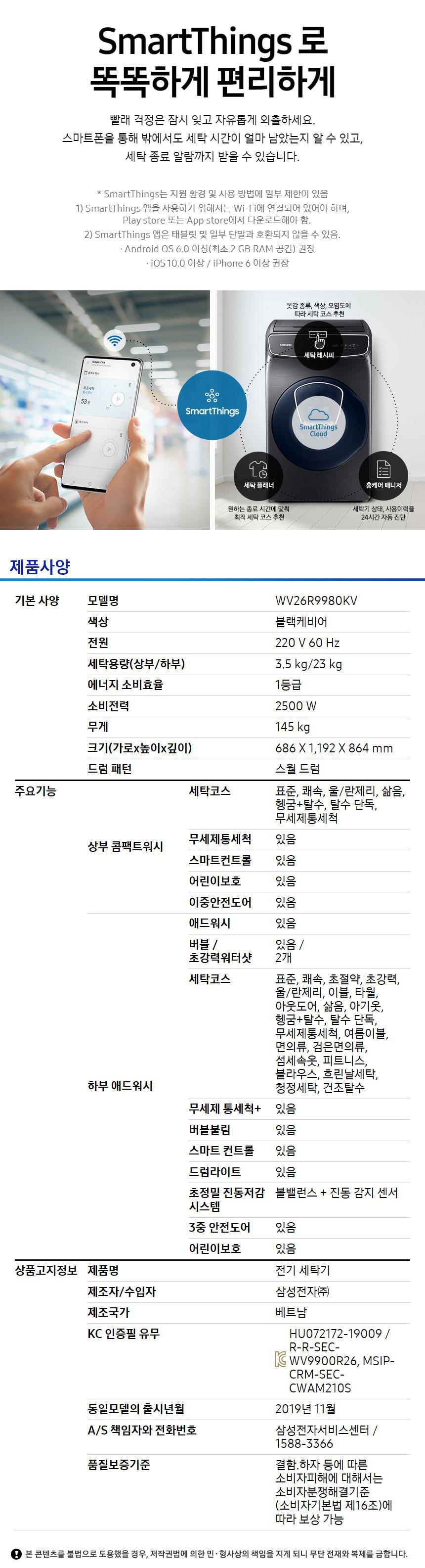 WV26R9980KV_3.jpg