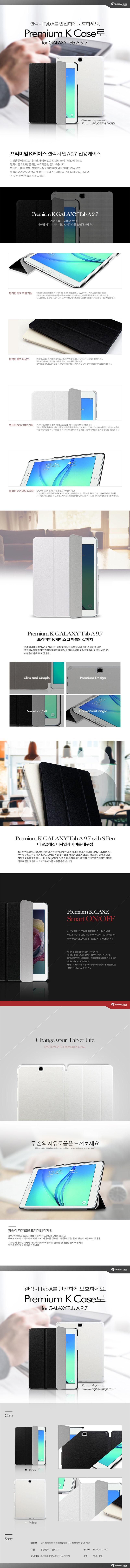 갤럭시 탭A 9.7 프리미엄 케이스 SM-T550 - 시스템게이트, 8,400원, 타블렛, 17.78cm~25.4cm