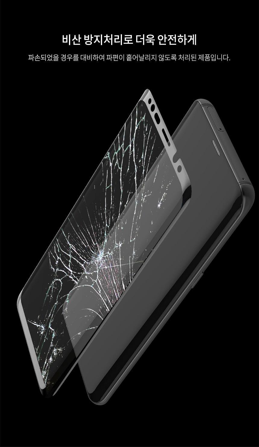 갤럭시S9플러스 4D 풀커버 강화유리 액정보호 필름 - VICXXO, 10,900원, 필름/스킨, 갤럭시S9/S9플러스
