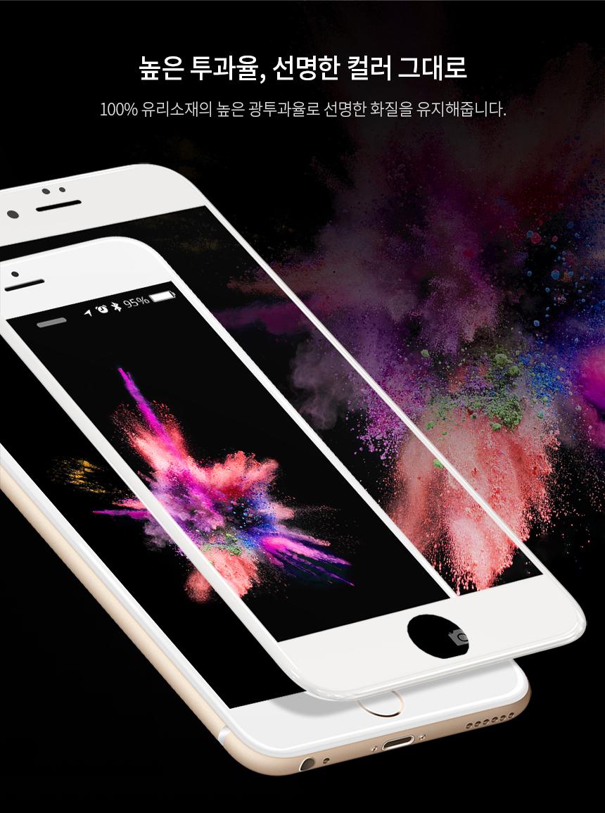 아이폰8 4D 풀커버 강화유리 액정보호 필름 화이트 - VICXXO, 10,900원, 필름/스킨, 아이폰7/8