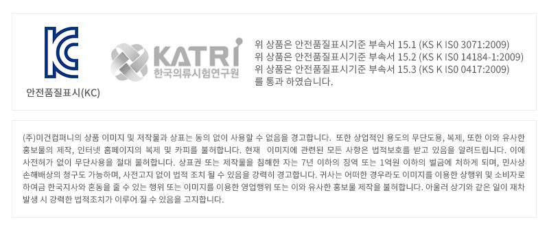 KC마크, 무단복제 문구