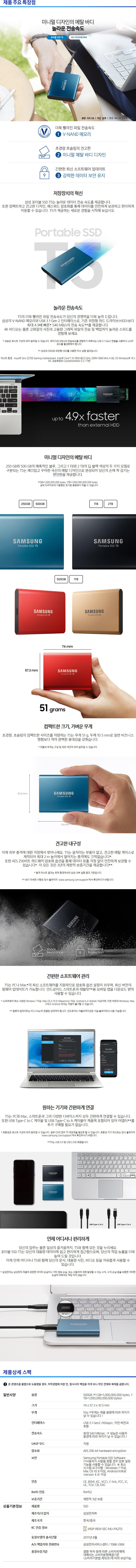 삼성전자(SAMSUNG ELECTRONICS) 삼성 외장SSD T5 500GB 블루 :순차발송: