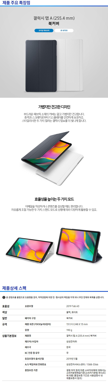 삼성전자(Samsung Electronics) 삼성 갤럭시탭 A 북커버 / EF-BT510