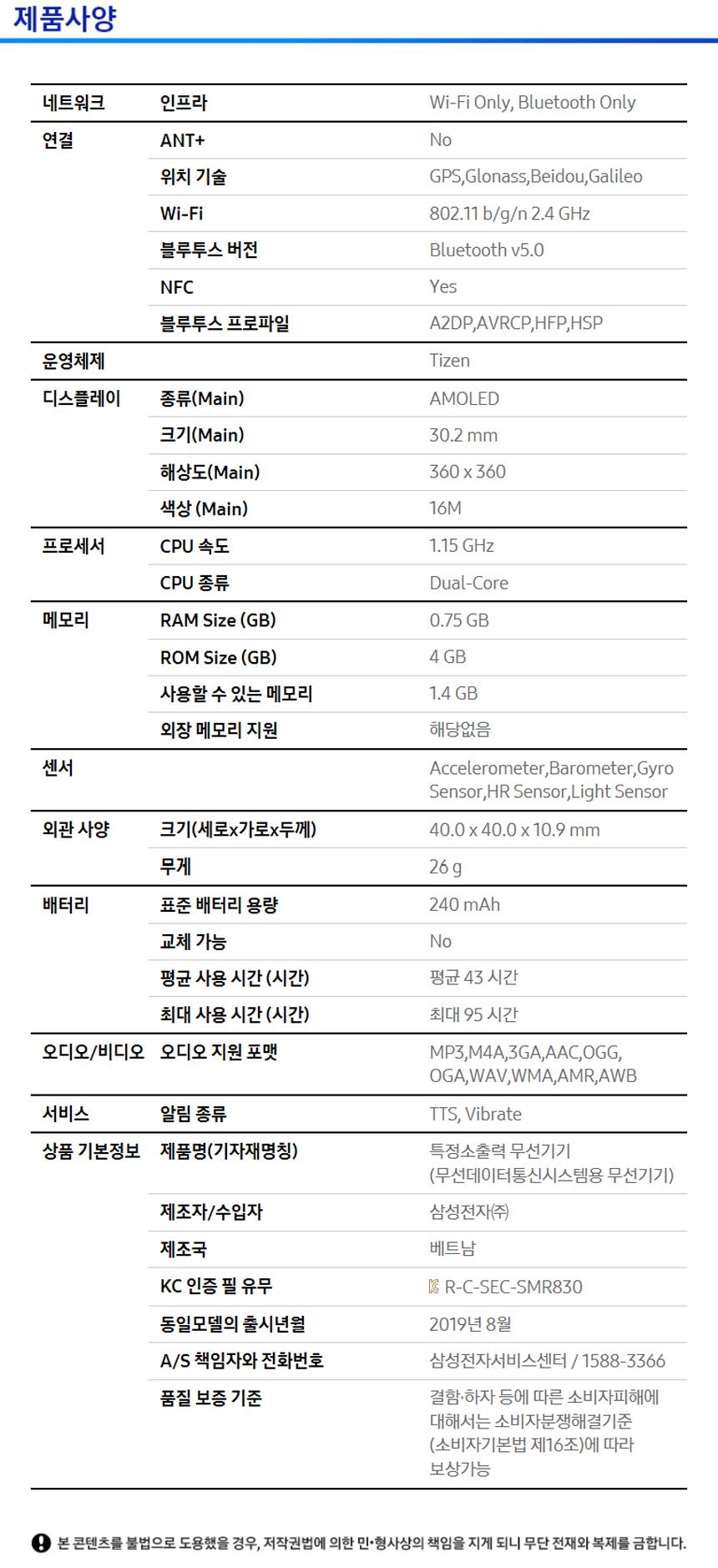 삼성전자(SAMSUNG ELECTRONICS) 갤럭시워치 액티브2 스테인리스 40mm