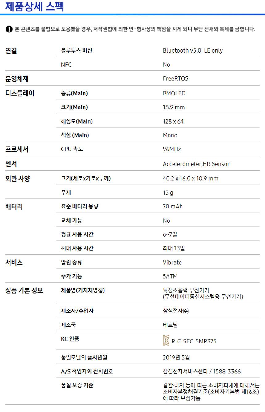 삼성전자(Samsung Electronics) 삼성 갤럭시 핏e(FITe) / SM-R375