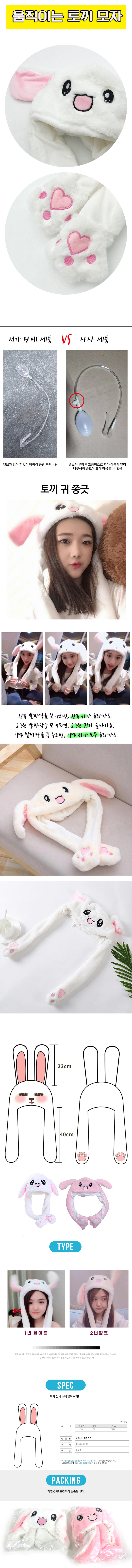 rabbitHat---1.jpg
