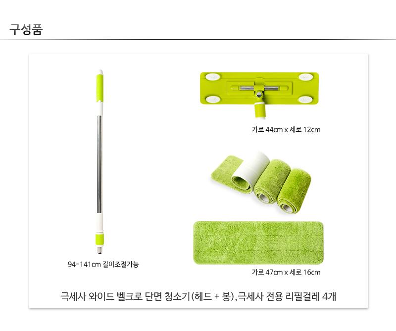 리빙휴 극세사 와이드 벨크로 단면청소기 + 리필걸레 3개 - 리빙휴, 24,500원, 청소도구, 밀대패드
