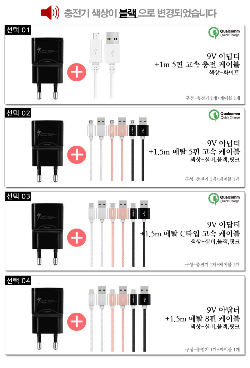 비잽 9V 고속충전기 + 5핀 고속 케이블 고속충전기 가정용충전기 휴대폰충전기 핸드폰충전기 - 비잽, 6,900원, 충전기, 일체형충전기