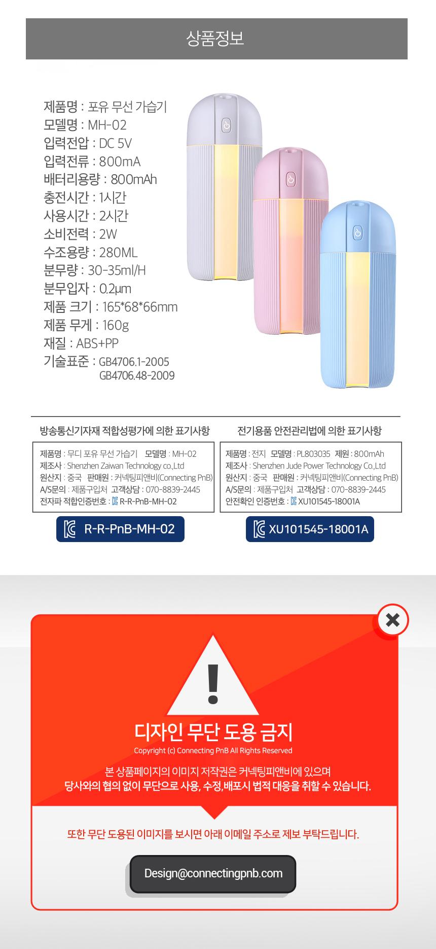 무디 포유 무선 워터캡슐 LED 무드램프 휴대용 가습기 포터블 차량용 - 무디, 23,900원, USB 계절가전, 가습기