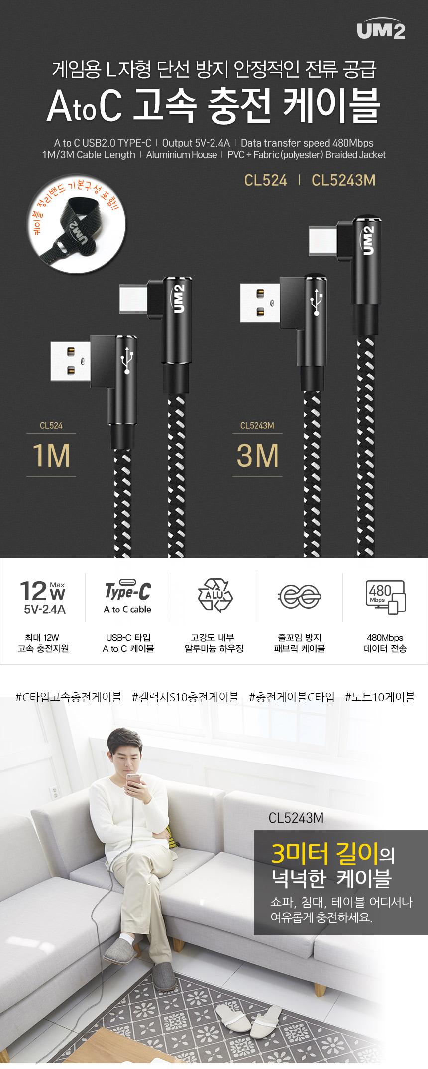 UM2 C타입 게이밍 90도 고속 충전케이블 휴대폰충전 3M - 에스엔, 7,200원, 케이블, C타입