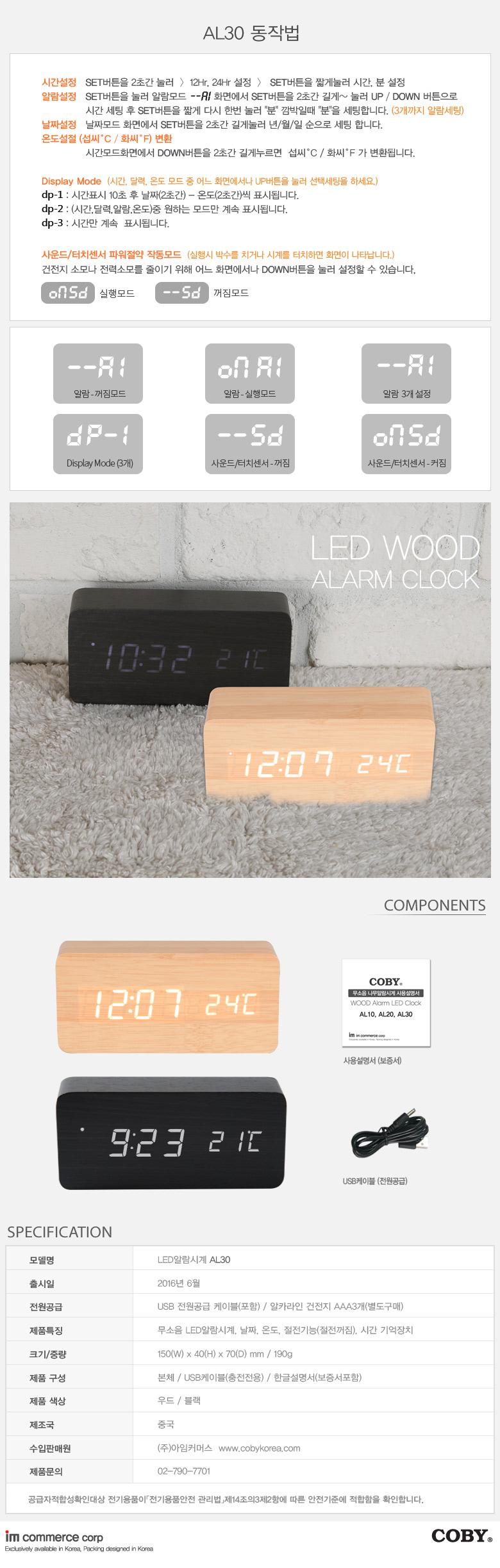 코비 LED 무소음 우드 원목 탁상 알람시계 인테리어 AL3016,900원-에스엔인테리어, 시계, 알람/탁상시계, 알람시계바보사랑코비 LED 무소음 우드 원목 탁상 알람시계 인테리어 AL3016,900원-에스엔인테리어, 시계, 알람/탁상시계, 알람시계바보사랑