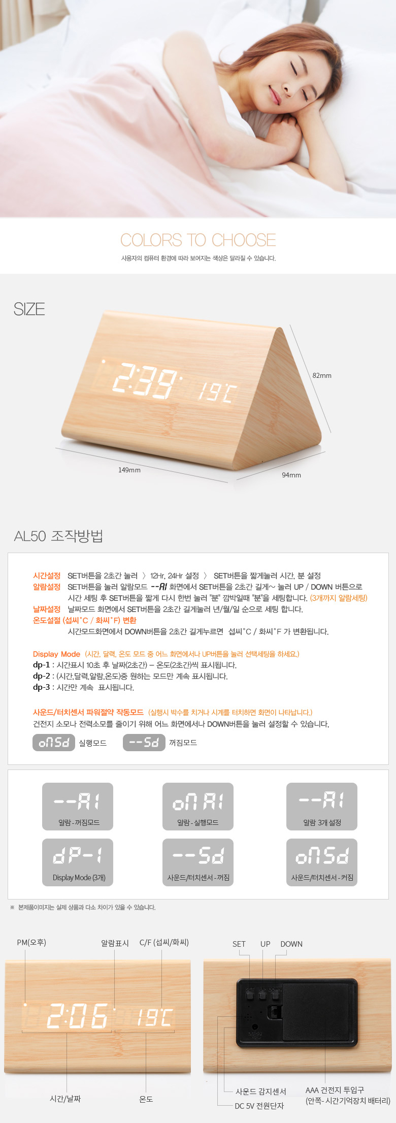 코비 LED 무소음 우드 원목 탁상 알람시계 인테리어 AL50 - 에스엔, 18,900원, 알람/탁상시계, 알람시계