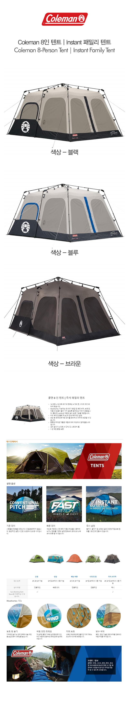콜맨 추가금없음  콜맨 8인 텐트 인스턴트 패밀리 텐트 Coleman 8-Person Tent | Instant Family Tent