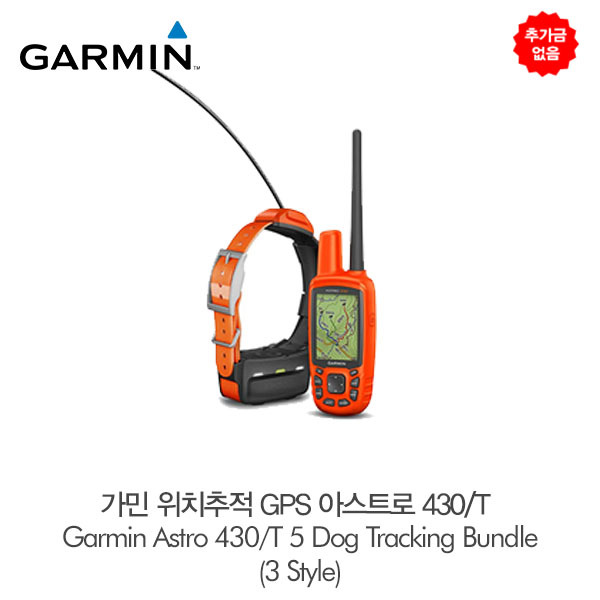 추가금없음가민 위치추적 GPS 아스트로 430T Garmin Astro 430T 5 Dog Tracking Bundle (3 Style)