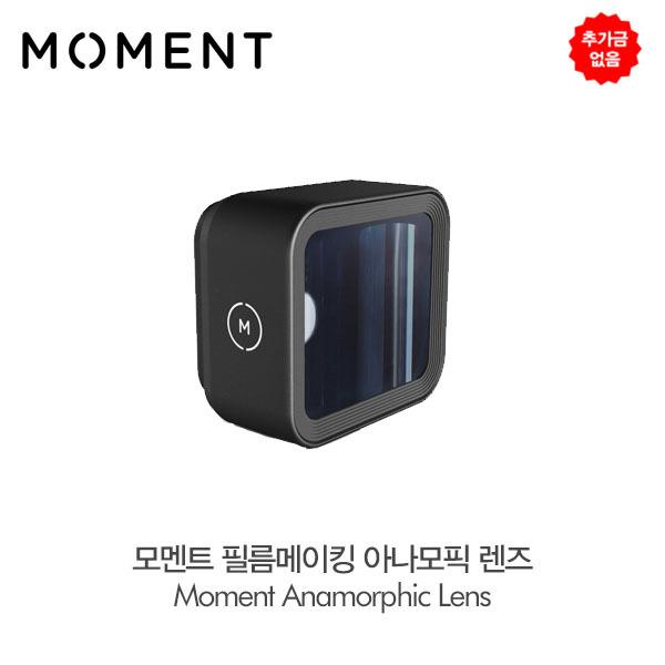 모멘트 추가금없음모멘트 Moment 필름메이킹 아나모픽 렌즈 Anamorphic Lens