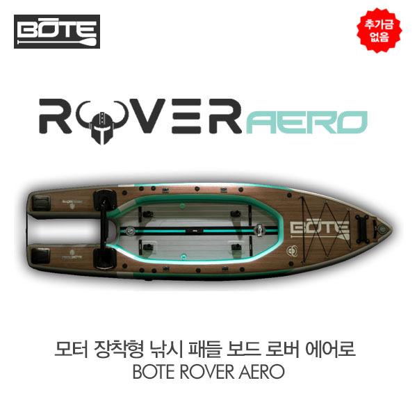 추가금없음모터 장착형 낚시 패들 보트 로버 에어로 BOTE ROVER AERO