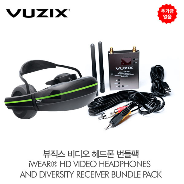 추가금없음뷰직스 비디오 헤드폰 번들팩 iWEAR® HD VIDEO HEADPHONES AND DIVERSITY RECEIVER BUNDLE PACK