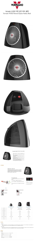 보네이도 추가금없음 보네이도 VH202 스페이스 히터 , 블랙 Vornado VH202 Personal Space Heater, Black
