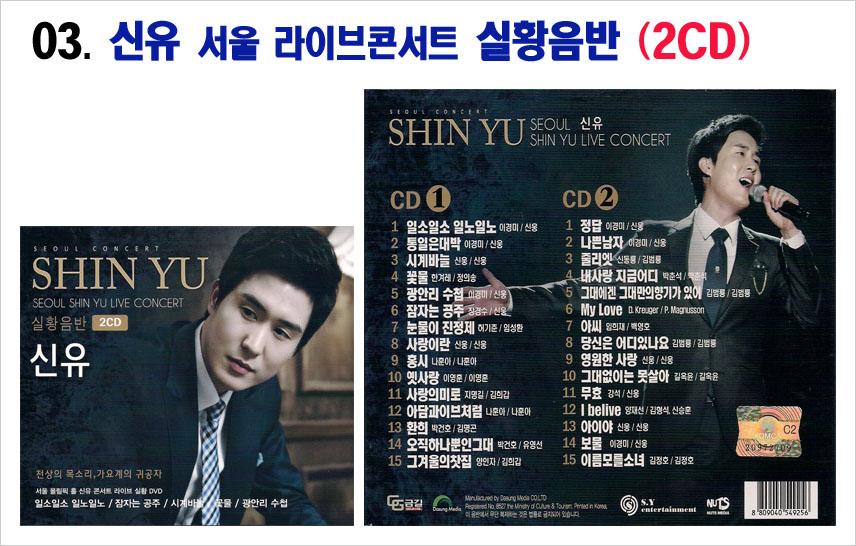 300종 2CD-139번-신유 서울라이브콘서트 실황음반 2CD 독집3번