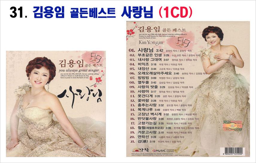 6CD 100종-31-김용임 골든베스트 사랑님 1CD