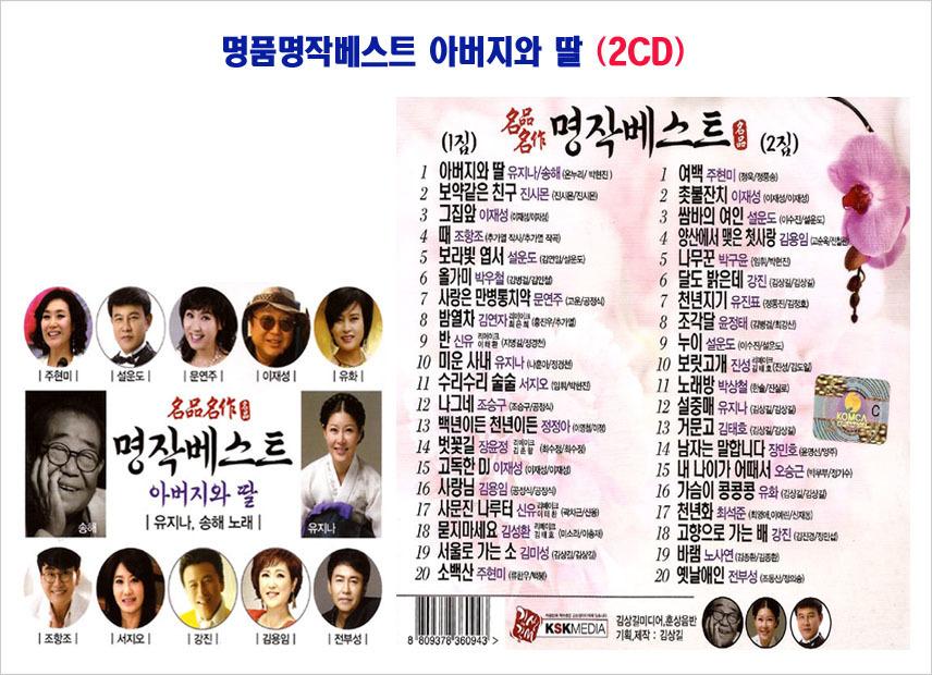Original Special Trot Vol.3 오리지날 스페셜 트롯 베스트 조항조,오승근,김용임 Other Formats