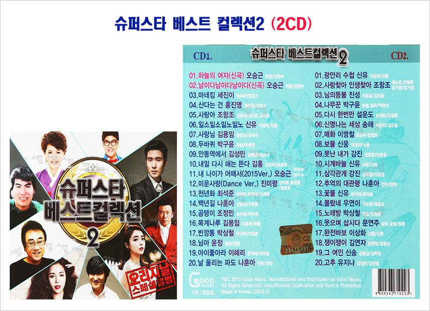 2CD 슈퍼스타 베스트 컬렉션 2