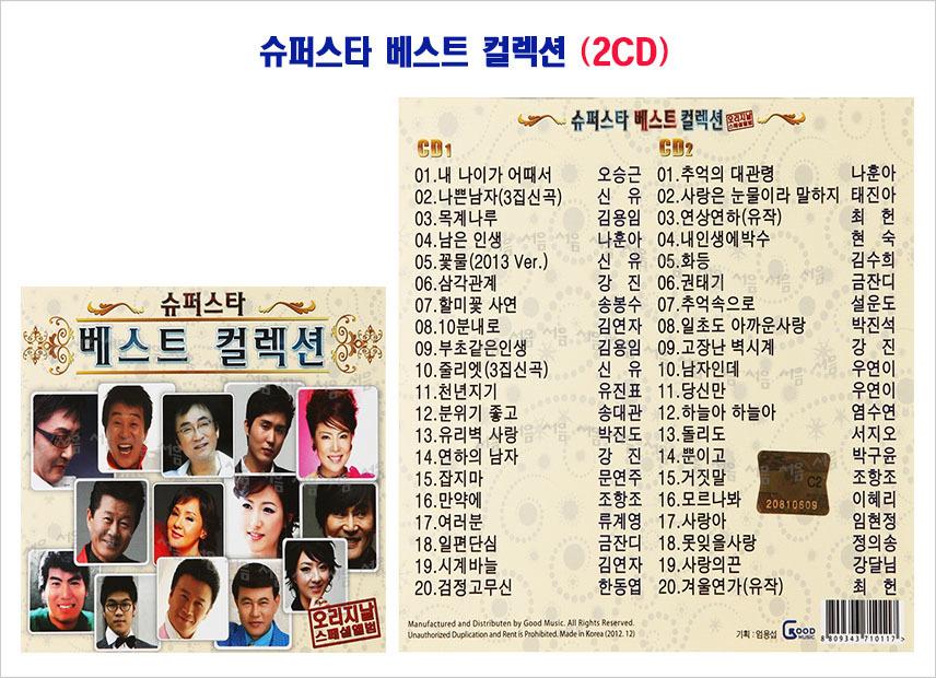 2CD 슈퍼스타 베스트 컬렉션