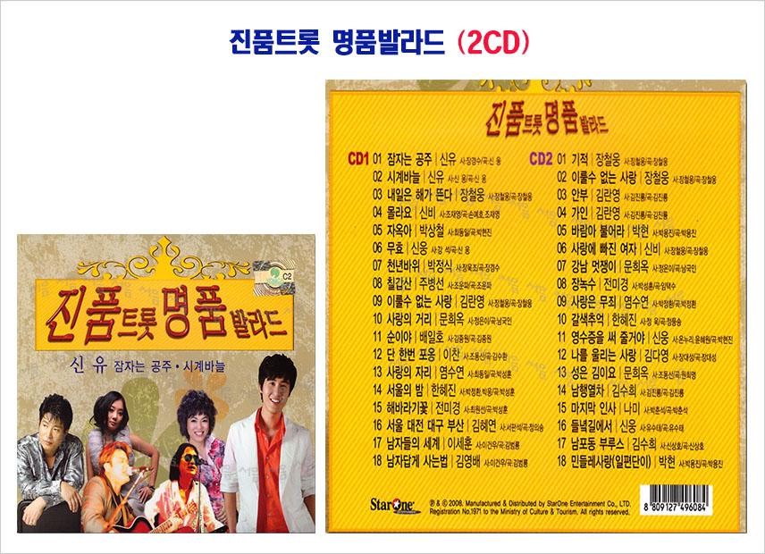 2CD 진품트롯 명품발라드