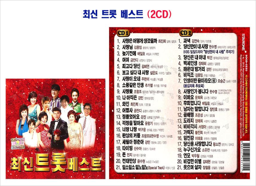 2CD 최신트롯 베스트