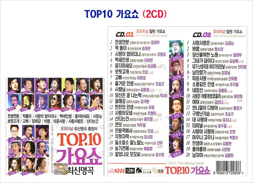 2CD TOP10가요쇼