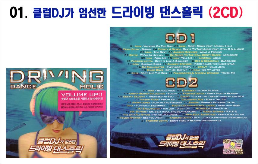 6CD 100종-01-2CD 클럽DJ가 엄선한 드라이빙 댄스홀릭