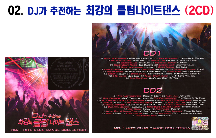 6CD 100종-02-2CD DJ가 추천하는 최강의 클럽나이트댄스