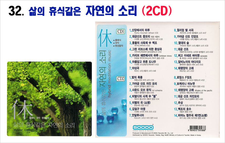6CD-32-.삶의 휴식같은 자연의소리 2CD