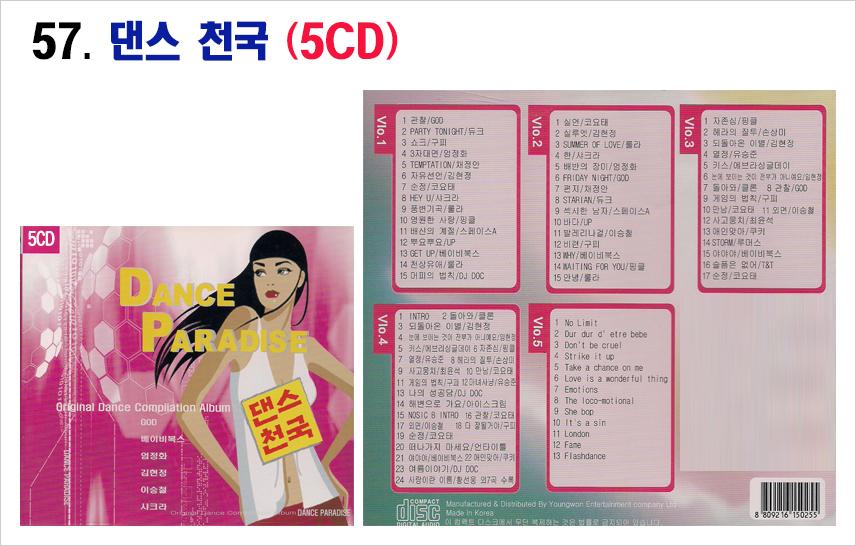 트로트 5CD-57-댄스천국 5CD