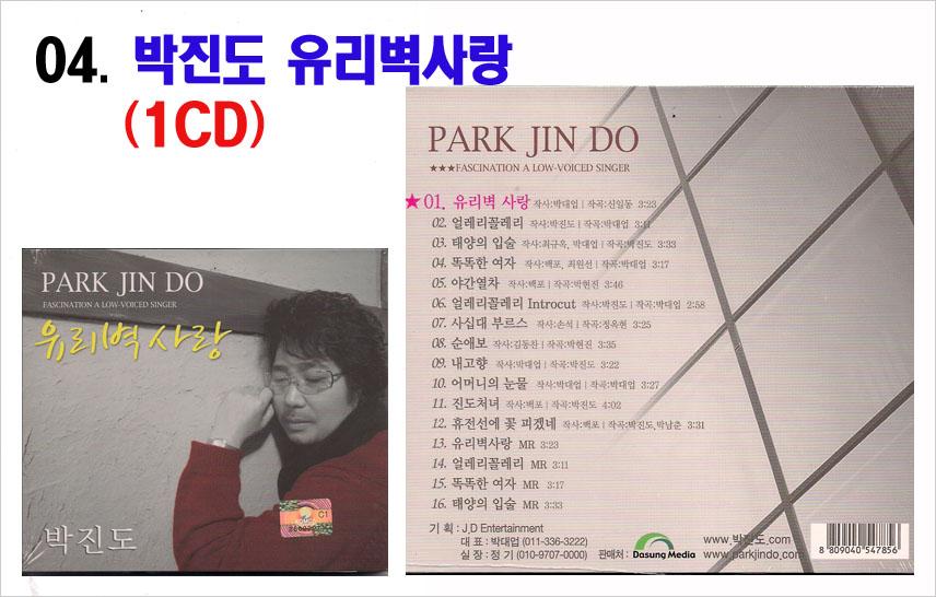 트로트 6-1CD-04-박진도유리벽사랑 1CD