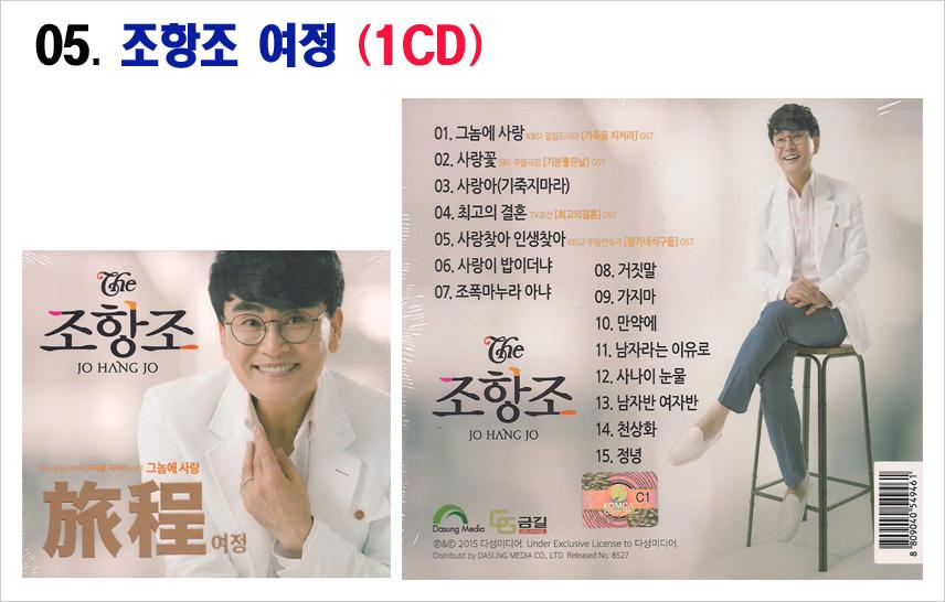 트로트 6-1CD-05-조항조 1CD