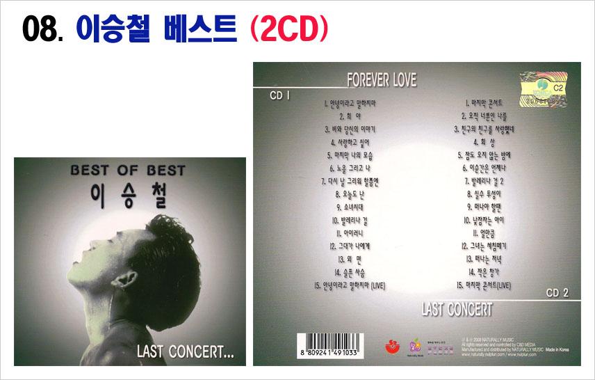 트로트 6-1CD-08-이승철베스트 2CD