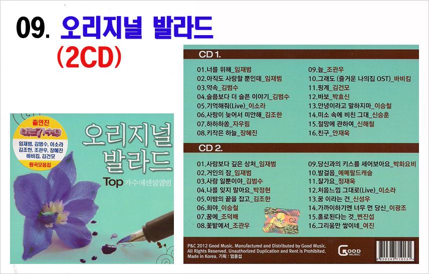 트로트 6-1CD-09-오리지널 발라드 2CD