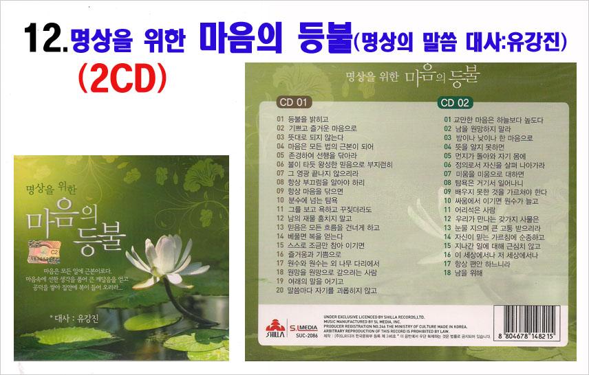트로트 6-1CD-12-마음의등불 2CD