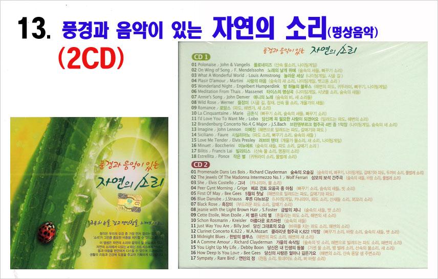 트로트 6-1CD-13-자연의소리 2CD