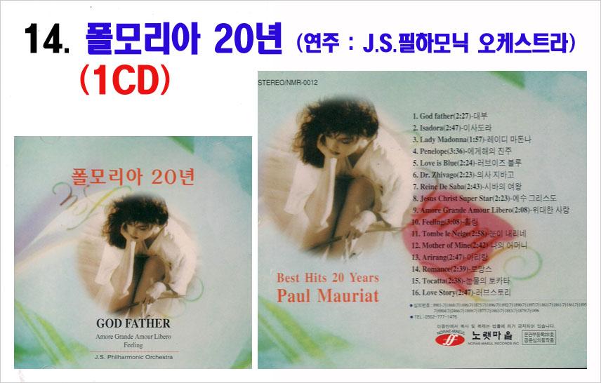 트로트 6-1CD-14-폴모리아 20년