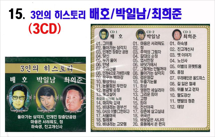 트로트 6-1CD-15-3인의 히스토리 배호 박일남 최희준 3CD