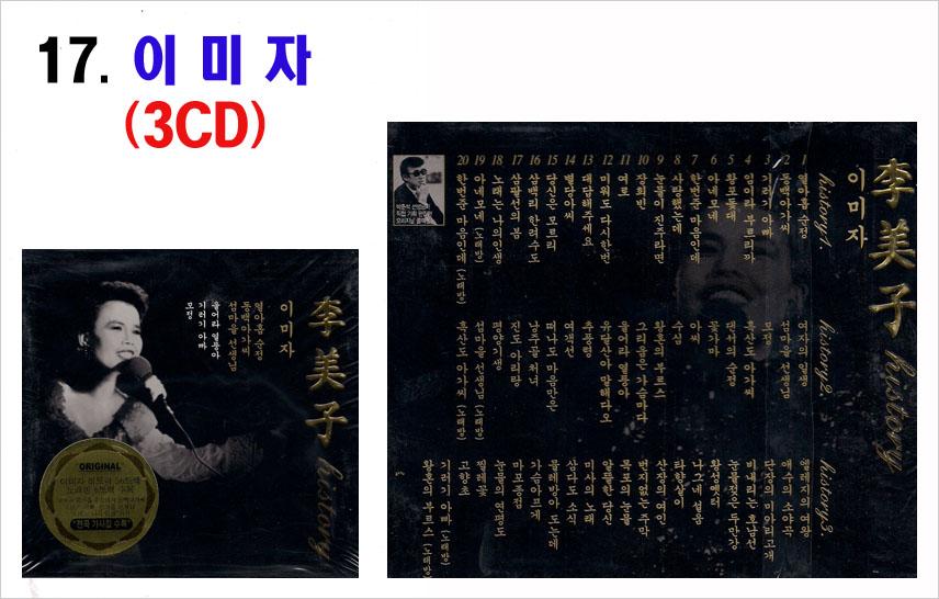 트로트 6-1CD-17-이미자 3CD