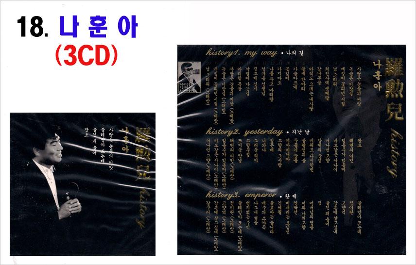 트로트 6-1CD-18-나훈아 3CD