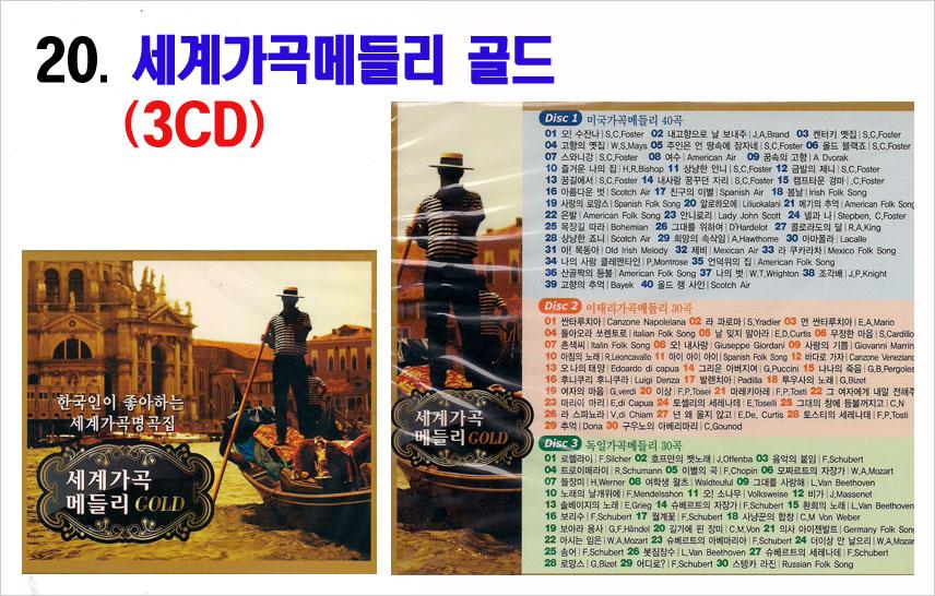 트로트 6-1CD-20-세계가곡메들리 골드 3CD