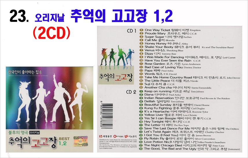 트로트 6-1CD-23-오리지날 추억의 고고장 12 2CD