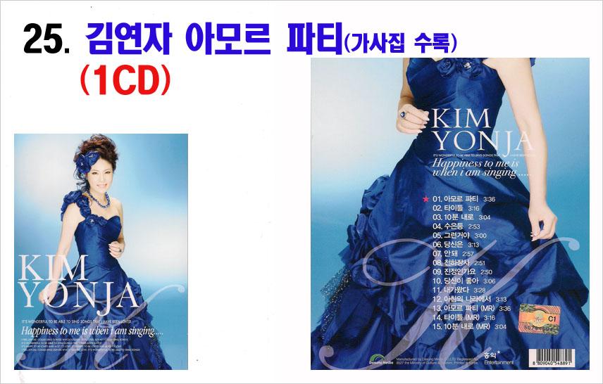 트로트 6-1CD-25-김연자 아모르파티 1CD