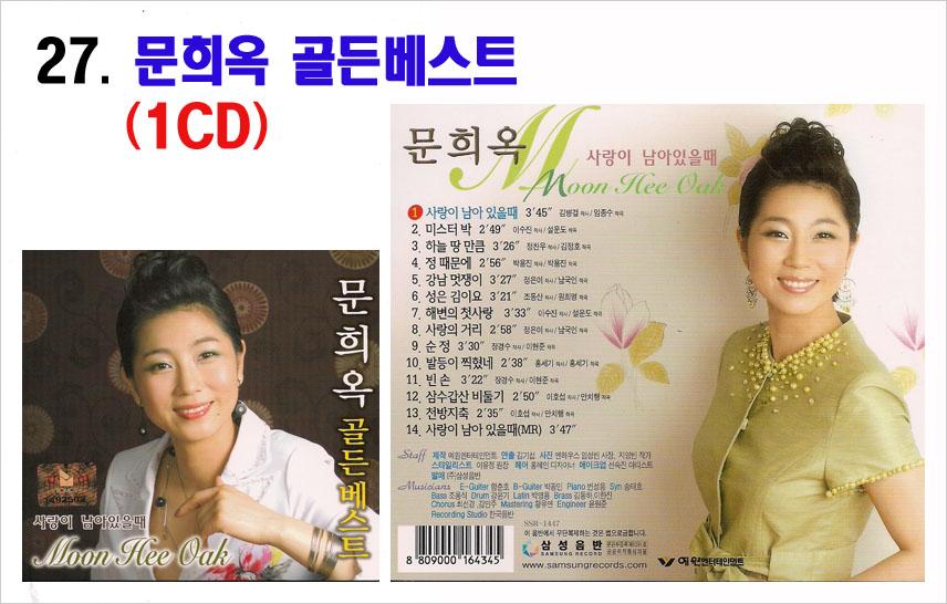 트로트 6-1CD-27-문희옥 골든베스트 1CD