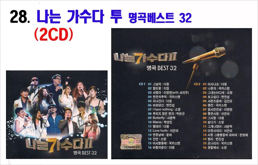 트로트 6-1CD-28-나는 가수다 투 명곡베스트 32 2CD