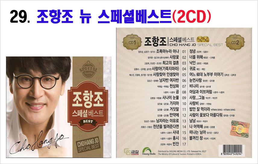 트로트 6-1CD-29-조항조 사랑찾아 인생찾아 1CD
